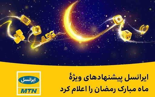 بسته های هدیه ایرانسل ماه رمضان 1400 ؛ کد بسته های مکالمه و اینترنت