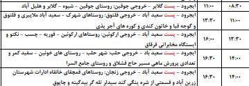 زمان بندی قطع برق زنجان 1400 ؛ جدول قطعی برق زنجان چگونه است؟
