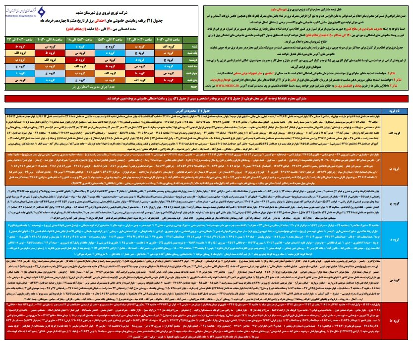 جدول زمان بندی قطعی برق امروز 9 خرداد 1400 همه استان ها