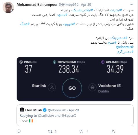 اینترنت استارلینک در غرب ایران ؛ نحوه دریافت اینترنت ماهواره ای