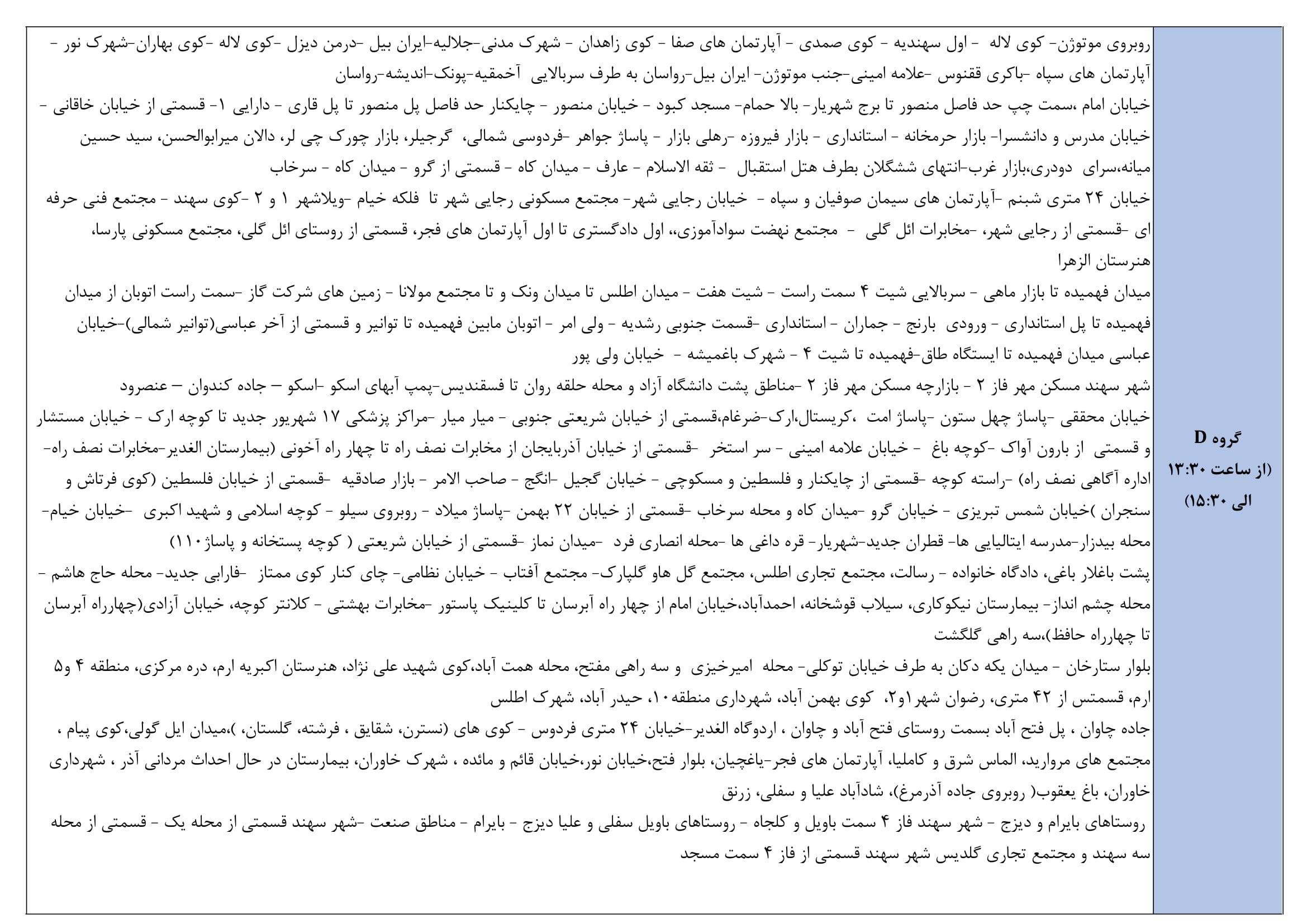 زمان بندی قطع برق تبریز 1400 ؛ جدول قطعی برق آذربایجان شرقی چگونه است؟