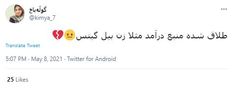 علت طلاق بیل گیتس و همسرش ؛ کاربران توییتر چه میگویند؟