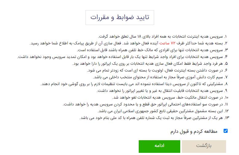 ثبت نام اینترنت هدیه انتخاباتی 1400 با کد ملی [آموزش تصویری]