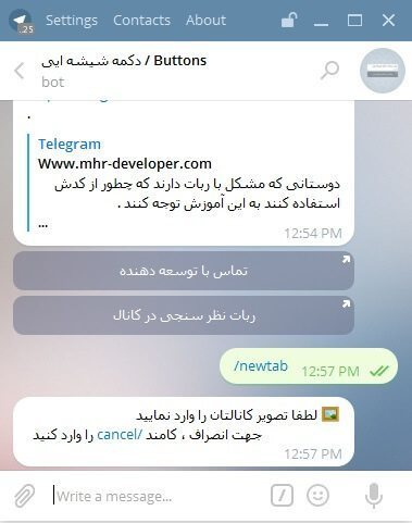 دکمه شیشه ای تلگرام چیست و آموزش ساخت آن چگونه است؟
