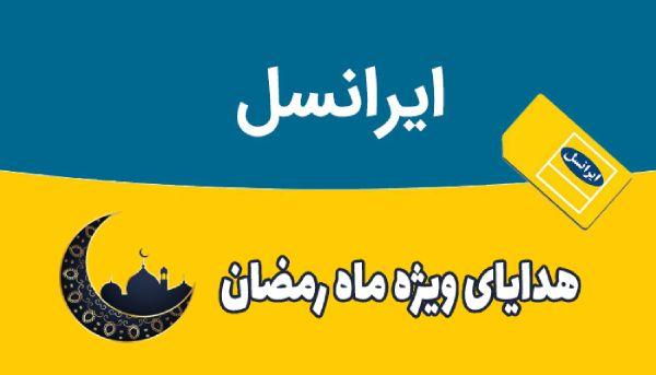 اینترنت هدیه ایرانسل شب قدر 1400 ؛ جزئیات و نحوه فعال سازی