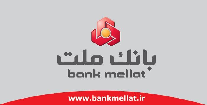 هک بانک ملت ؛ درز اطلاعات 30 میلیون کاربر بانک ملت صحت دارد؟