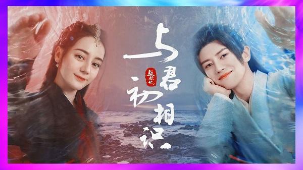 فصل دوم سریال چینی سرزمین ارواح