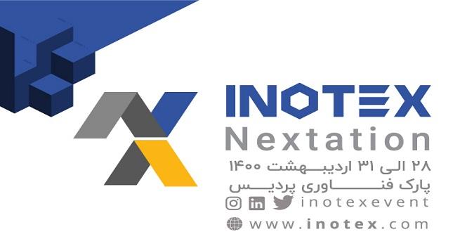 نکستیشن ایستگاهی برای آینده در اینوتکس 2021