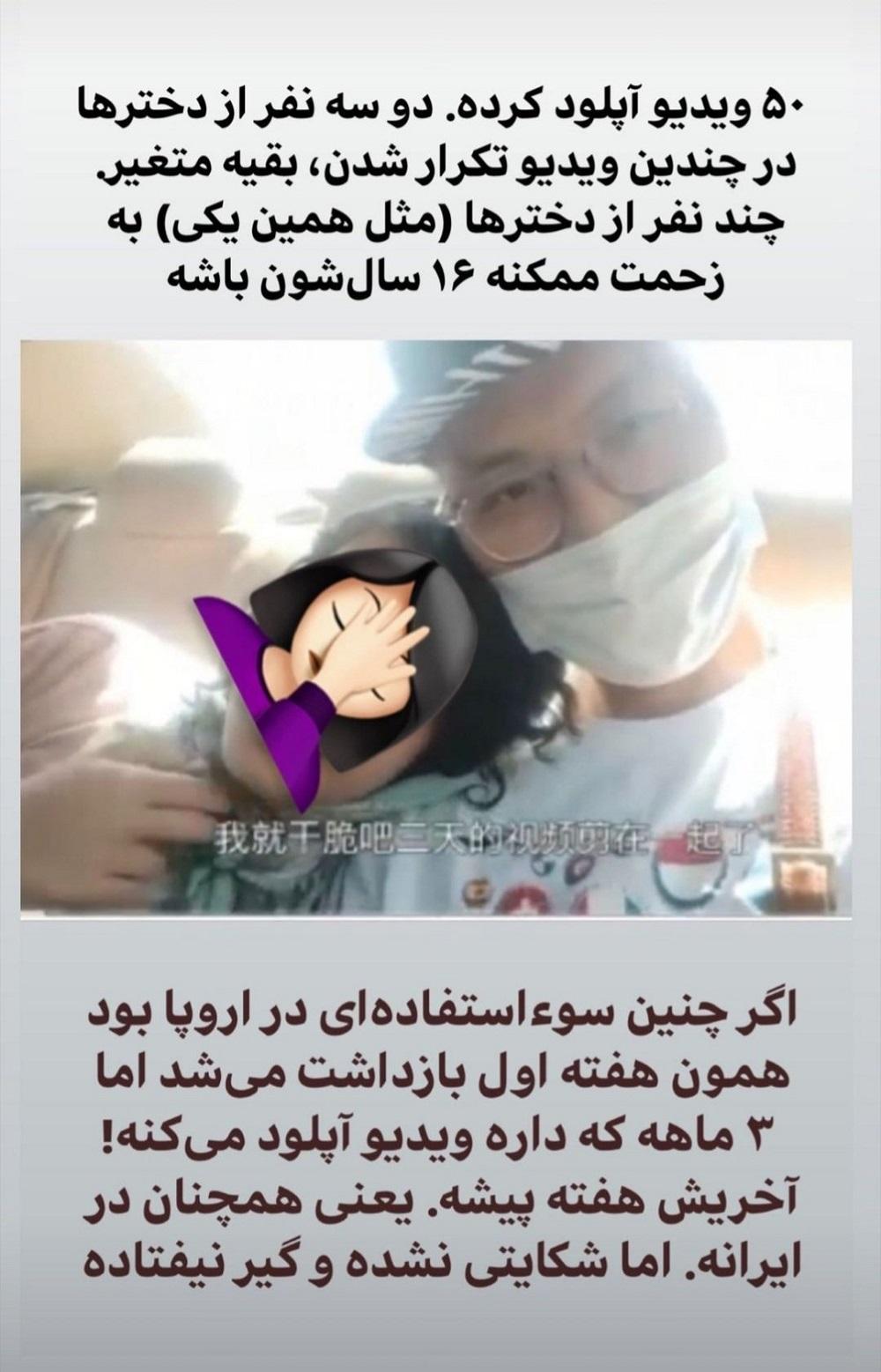 فیلم های شهروند چینی و دختران ایرانی در یوتیوب
