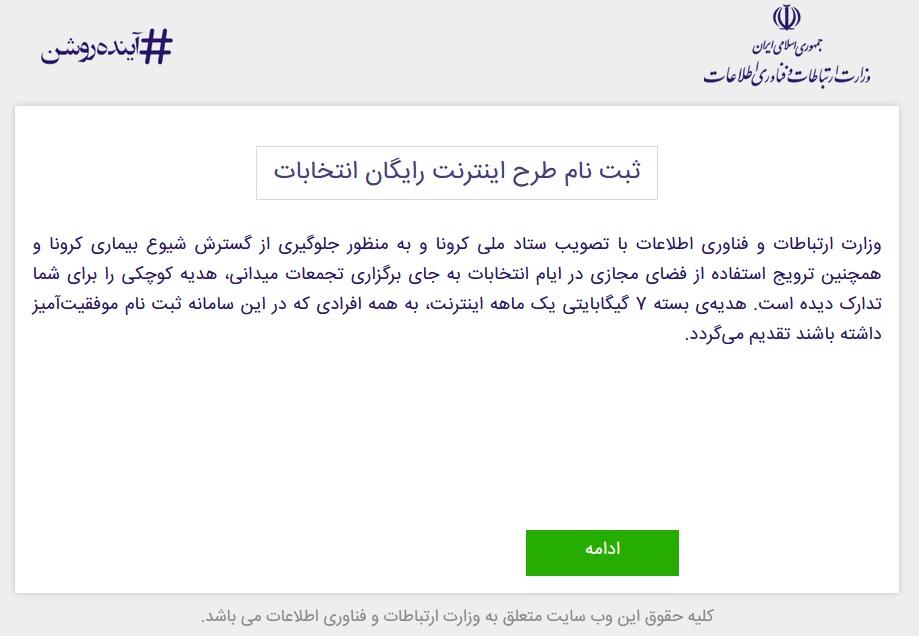 آموزش ثبت نام اینترنت هدیه انتخاباتی 1400