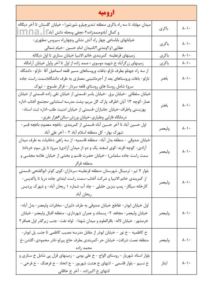 برنامه قطعی برق آذربایجان غربی 1400 (ارومیه)