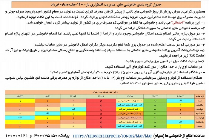 جدول زمان بندی قطعی برق امروز 24 خرداد 1400 اصفهان