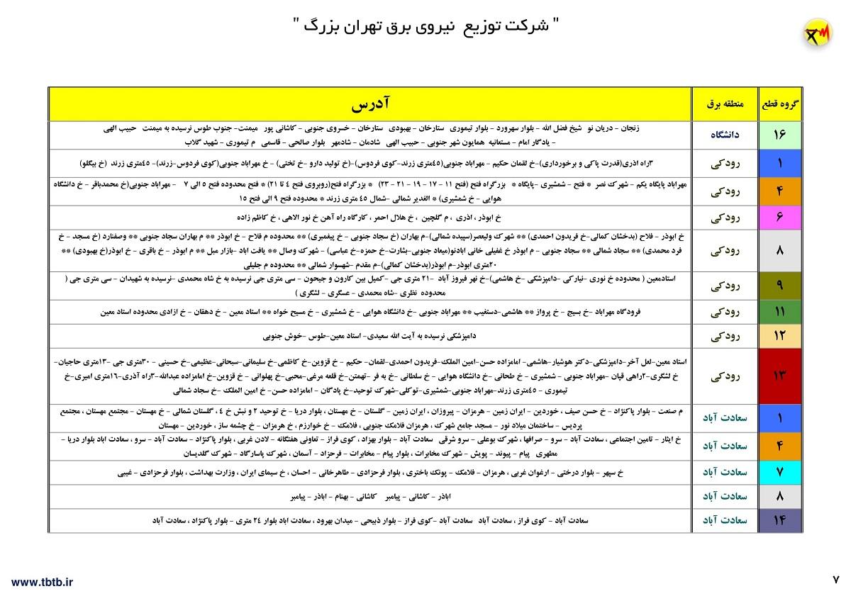 برنامه قطع برق 24 خرداد 1400 تهران