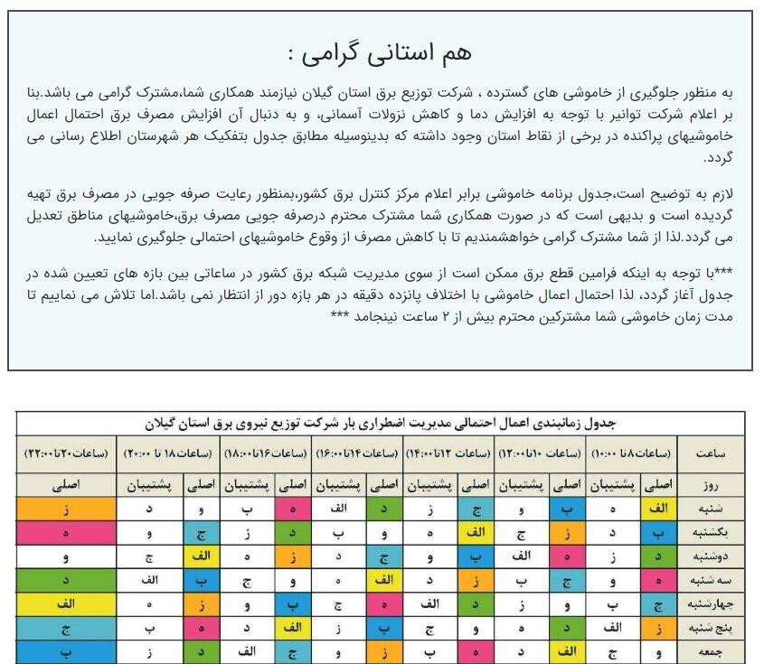 جدول زمان بندی قطعی برق امروز 14 خرداد 1400