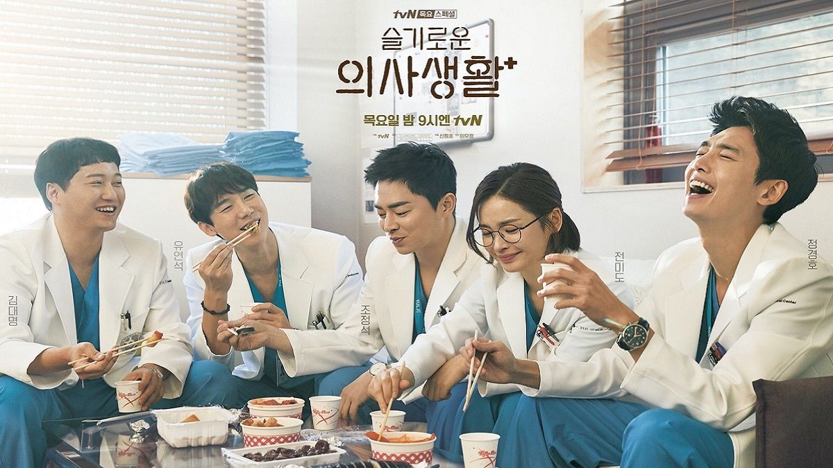 فصل دوم سریال پلی لیست بیمارستان