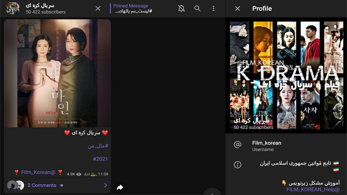 بهترین کانال تلگرام فیلم و سریال کره ای
