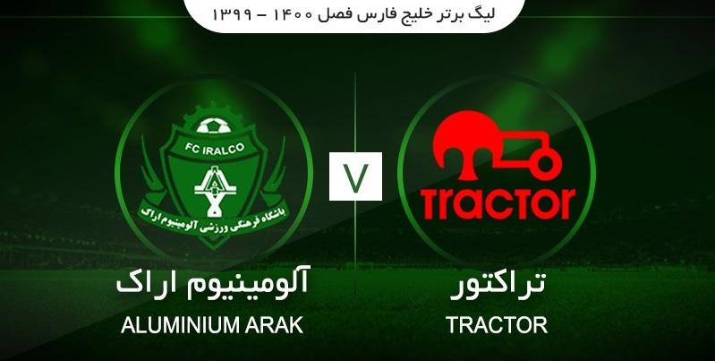 پخش زنده بازی تراکتورسازی آلومینیوم اراک امروز 29 تیر 1400