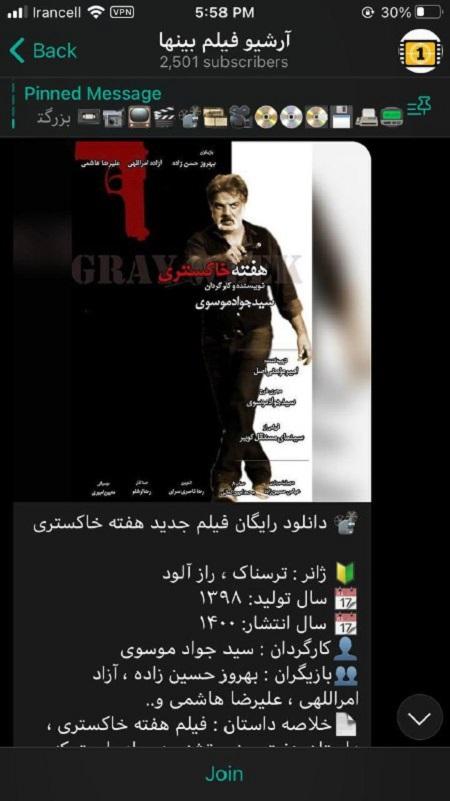 بهترین کانال تلگرام دانلود فیلم و سریال ایرانی