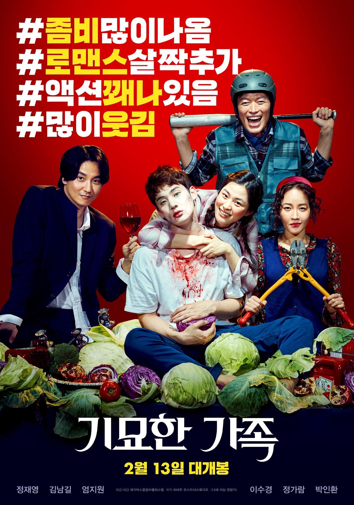 بهترین فیلم های کره ای کمدی