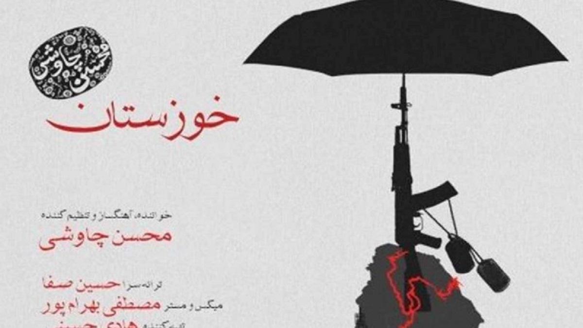 آهنگ خوزستان محسن چاووشی ؛ کاربران چه می گویند؟
