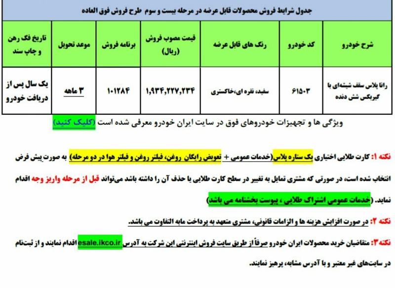 فروش فوق العاده ایران خودرو 1 مهر ماه 1400