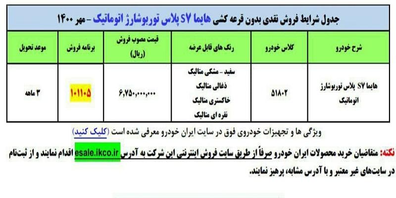 فروش فوری هایما اس 7 پلاس، 7 مهر 1400