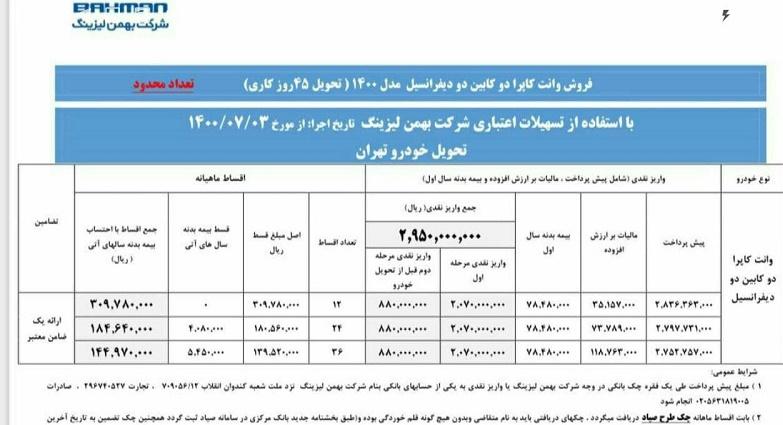 فروش لیزینگی وانت کاپرا 3 مهر 1400