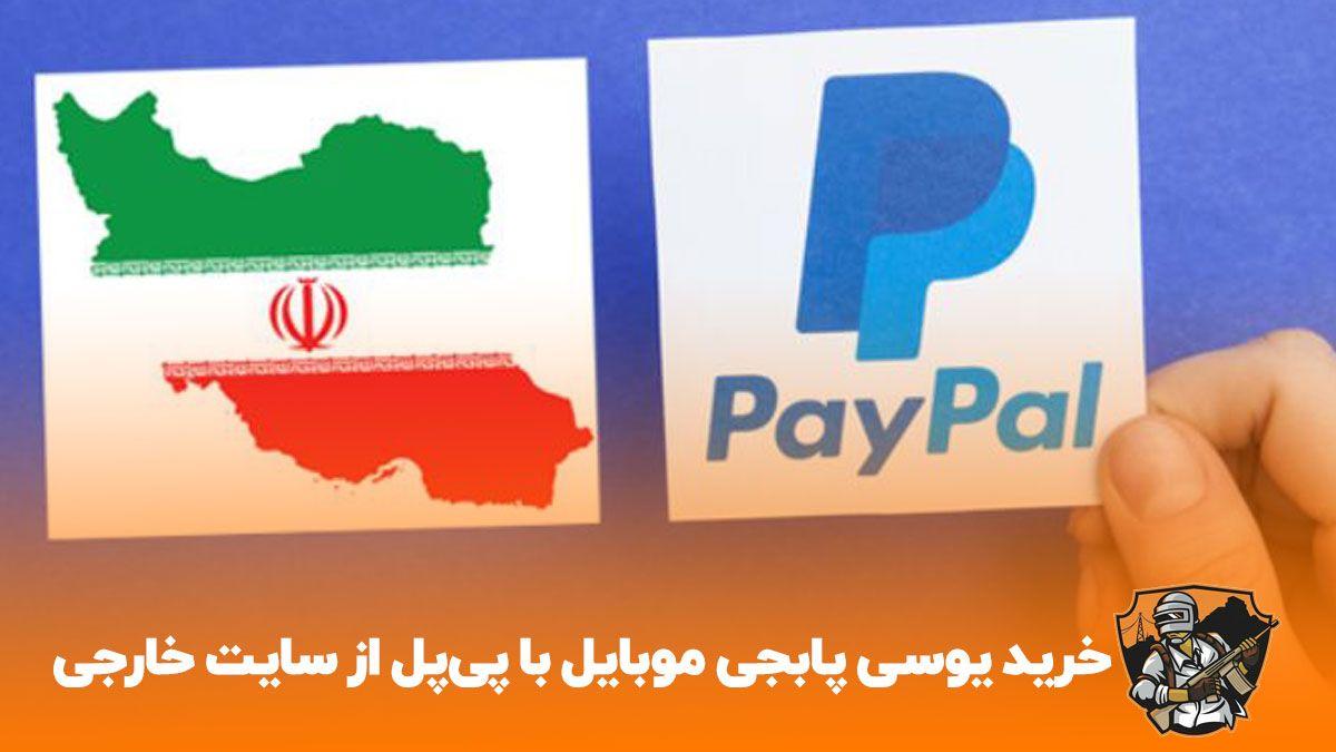 یوسی ارزان با پی پل برای ایرانیان