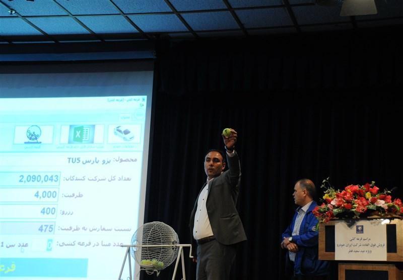 نتایج قرعه کشی فروش فوق العاده ایران خودرو مهر 1400