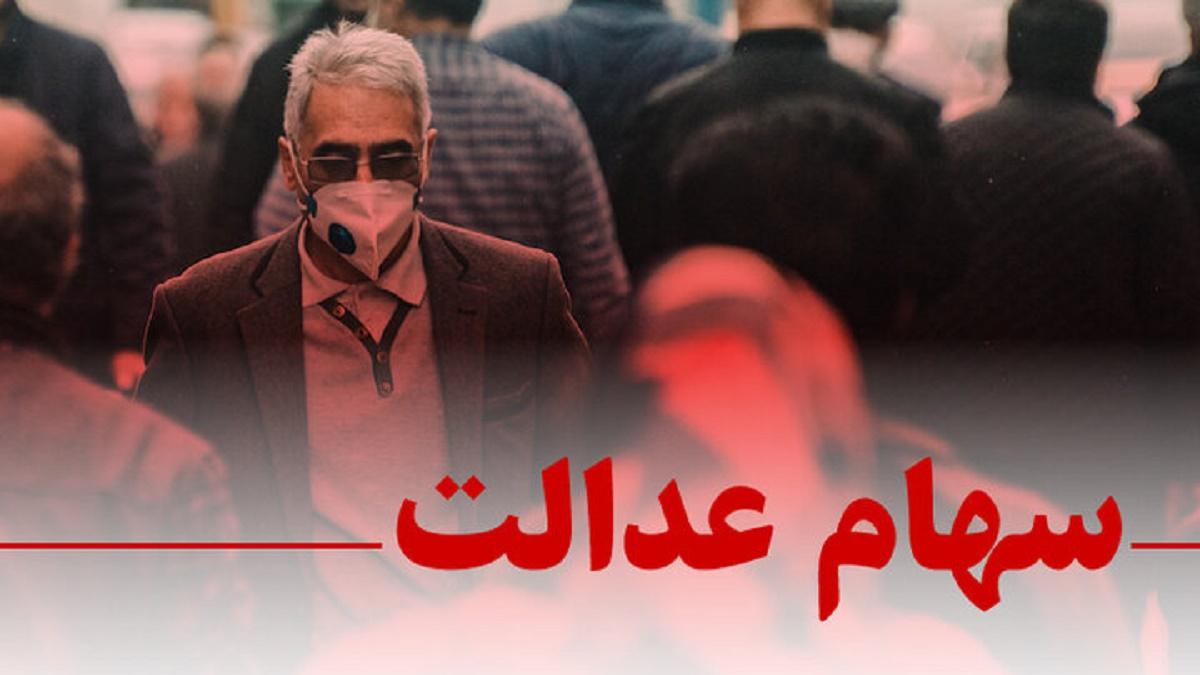 ارزش سهام عدالت امروز 17 مهر 1400