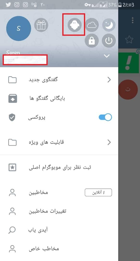 سین کردن پیام گروه تلگرام بدون فهمیدن اعضا