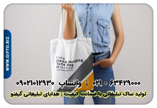 راهنمای خرید ساک پارچه ای + چاپ ساک پارچه ای