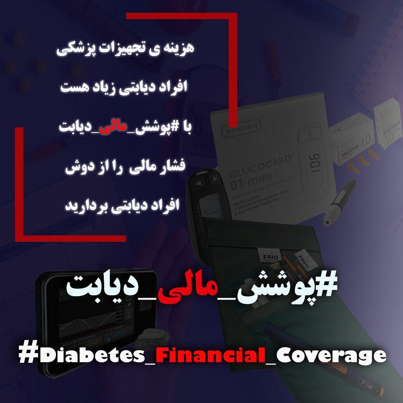 کارزار درخواست پوشش بیمه برای تجهیزات پزشکی بیماران دیابتی